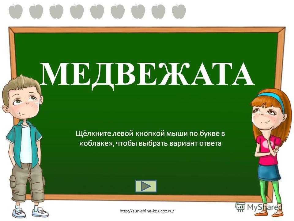 ЯГОДЫ Ед.ч. Мн.ч. Щёлкните левой кнопкой мыши по букве в «облаке», чтобы выбрать вариант ответа http://sun-shine-kz.ucoz.ru/