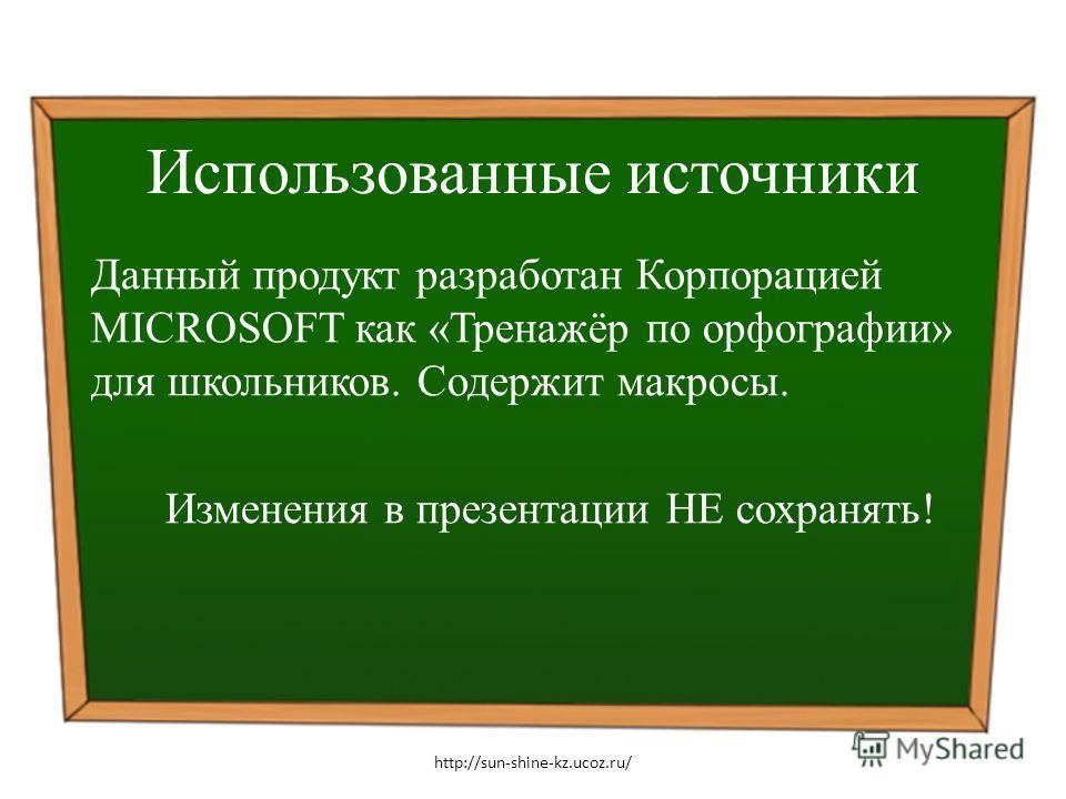 РЕЗУЛЬТАТ: Х Х http://sun-shine-kz.ucoz.ru/