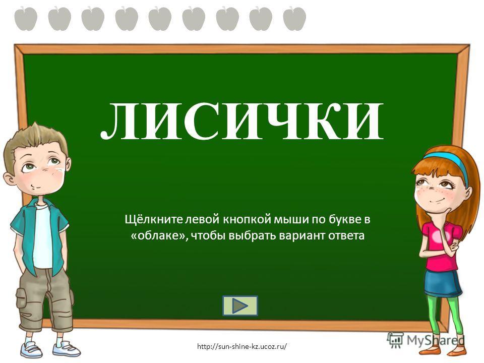 ВОРОНА ед.ч. мн.ч. Щёлкните левой кнопкой мыши по букве в «облаке», чтобы выбрать вариант ответа http://sun-shine-kz.ucoz.ru/