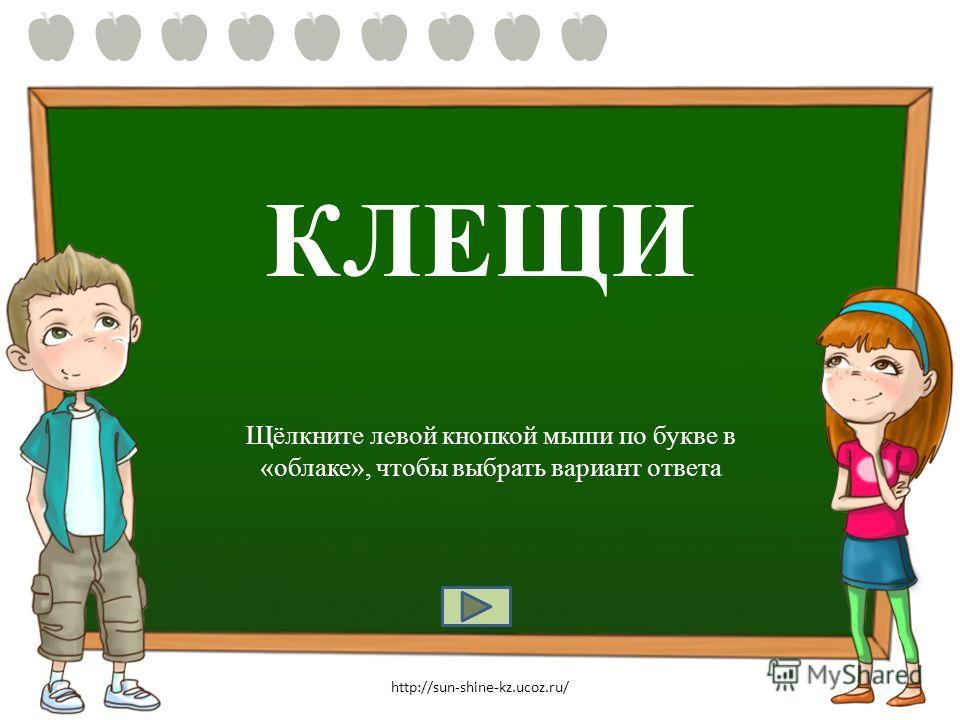 ЛИСИЧКИ ед.ч. мн.ч. Щёлкните левой кнопкой мыши по букве в «облаке», чтобы выбрать вариант ответа http://sun-shine-kz.ucoz.ru/