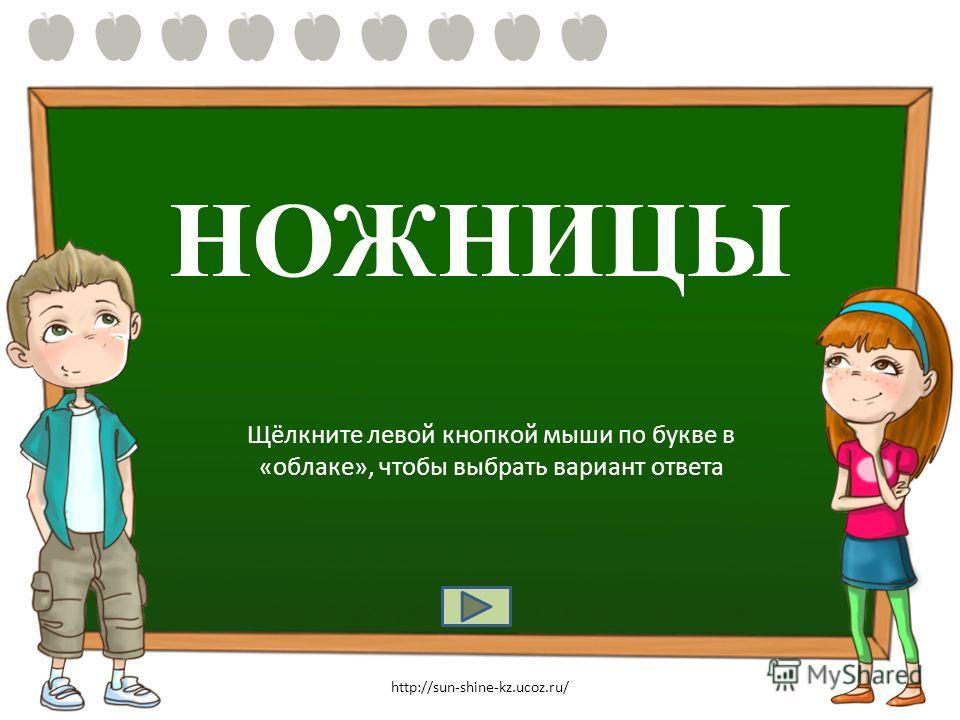 ВЕРБЛЮД ед.ч. мн.ч. Щёлкните левой кнопкой мыши по букве в «облаке», чтобы выбрать вариант ответа http://sun-shine-kz.ucoz.ru/