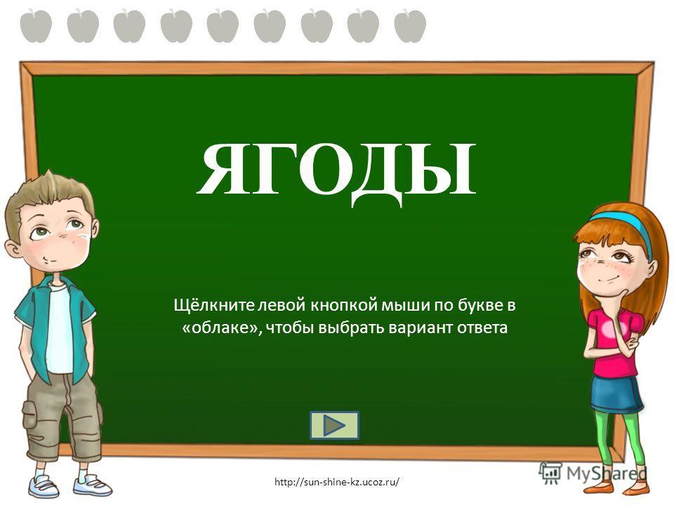 НОЖНИЦЫ ед.ч. мн.ч. Щёлкните левой кнопкой мыши по букве в «облаке», чтобы выбрать вариант ответа http://sun-shine-kz.ucoz.ru/