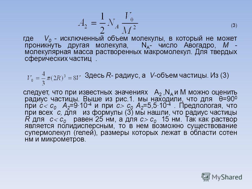 (3) где V 0 - исключенный объем молекулы, в который не может проникнуть другая молекула, N A - число Авогадро, М - молекулярная масса растворенных макромолекул. Для твердых сферических частиц. Здесь R- радиус, а V-объем частицы. Из (3) следует, что п