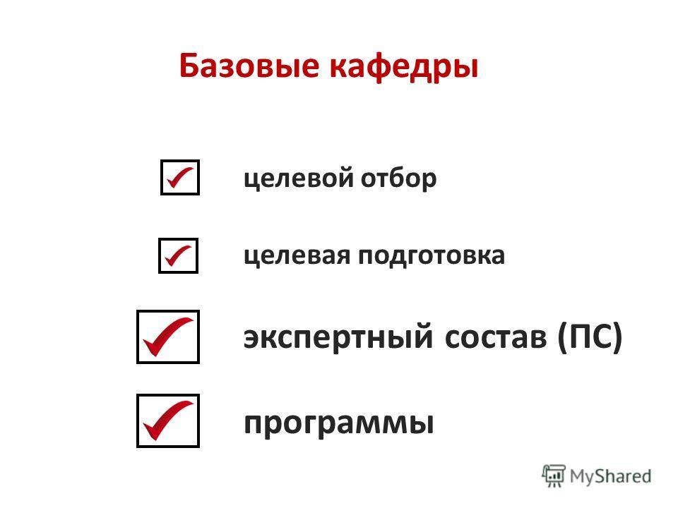 Базовые кафедры целевой отбор целевая подготовка экспертный состав (ПС) программы