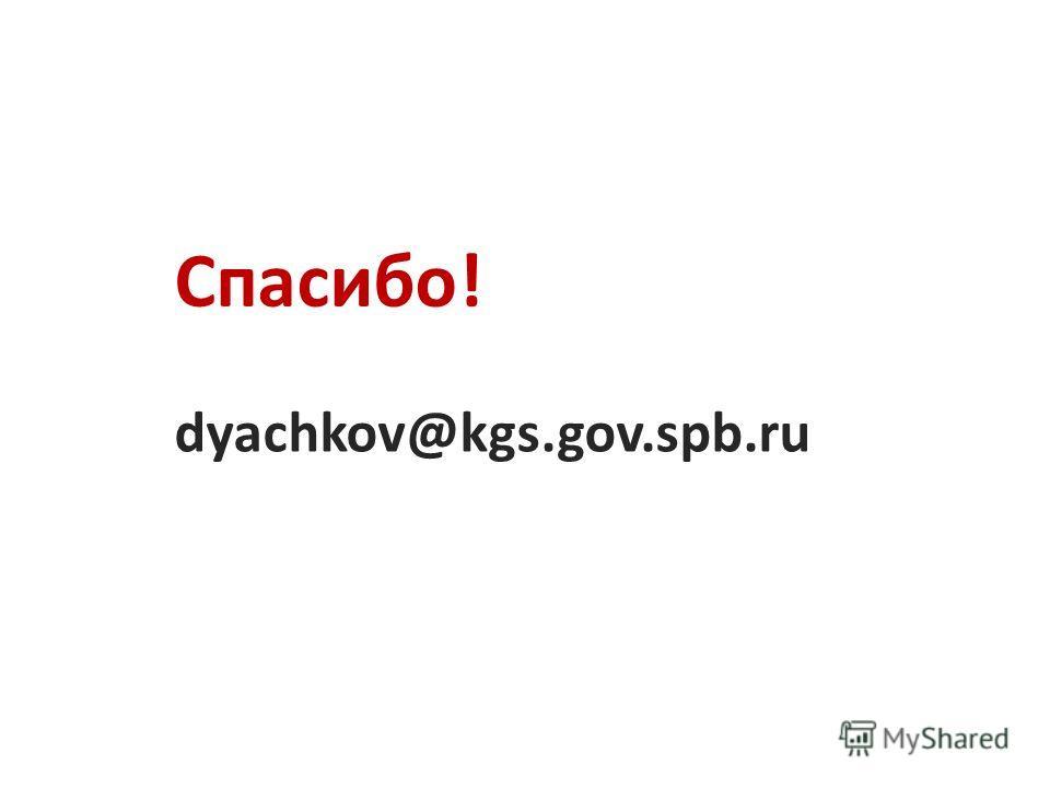 Спасибо! dyachkov@kgs.gov.spb.ru