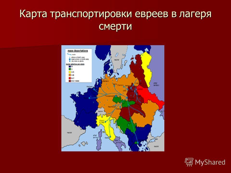 Карта транспортировки евреев в лагеря смерти
