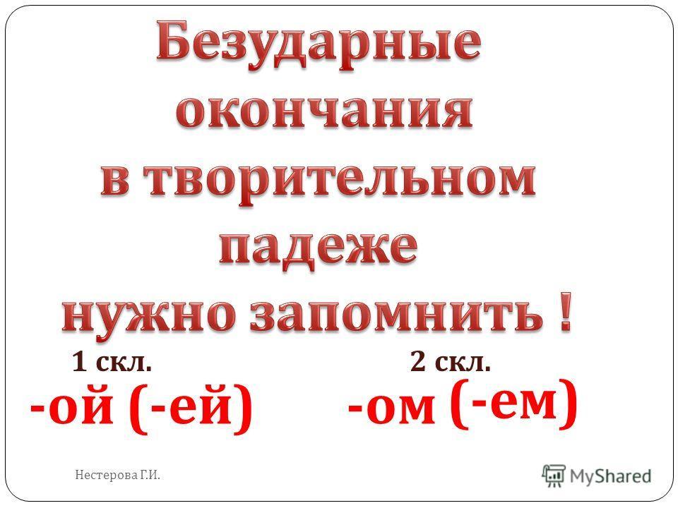 -ой (-ей)-ом (-ем) 1 скл.2 скл.