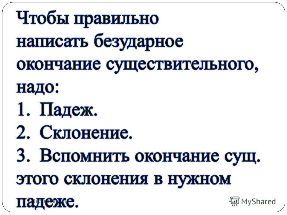 Нестерова Г.И.