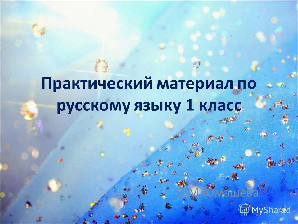 Практический материал по русскому языку 1 класс О.М.Юмашева