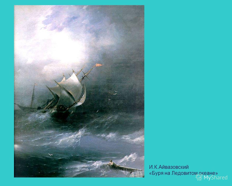 И.К.Айвазовский «Буря на Ледовитом океане»