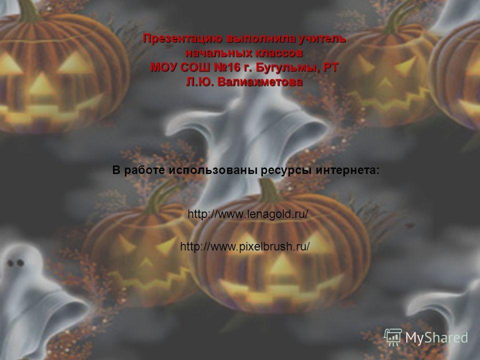 Презентацию выполнила учитель начальных классов МОУ СОШ 16 г. Бугульмы, РТ Л.Ю. Валиахметова В работе использованы ресурсы интернета: http://www.lenagold.ru/ http://www.pixelbrush.ru/