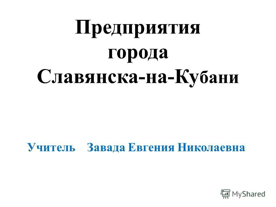 Предприятия города Славянска-на-Ку бани Учитель Завада Евгения Николаевна
