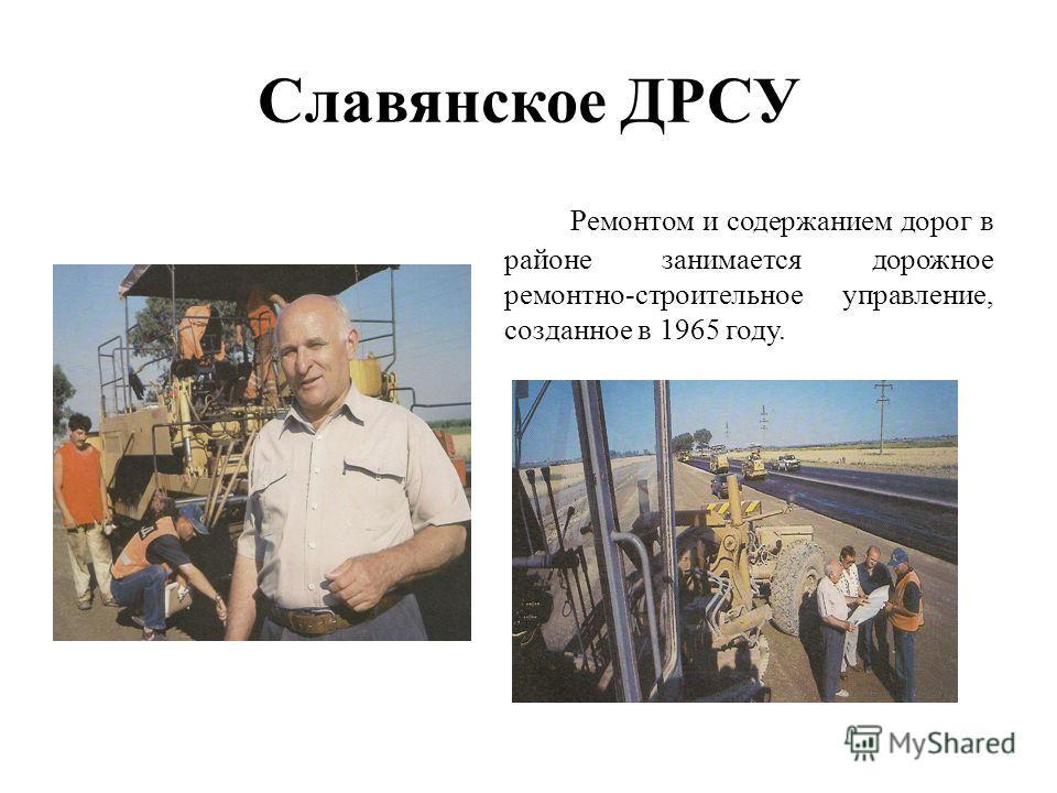 Славянское ДРСУ Ремонтом и содержанием дорог в районе занимается дорожное ремонтно-строительное управление, созданное в 1965 году.