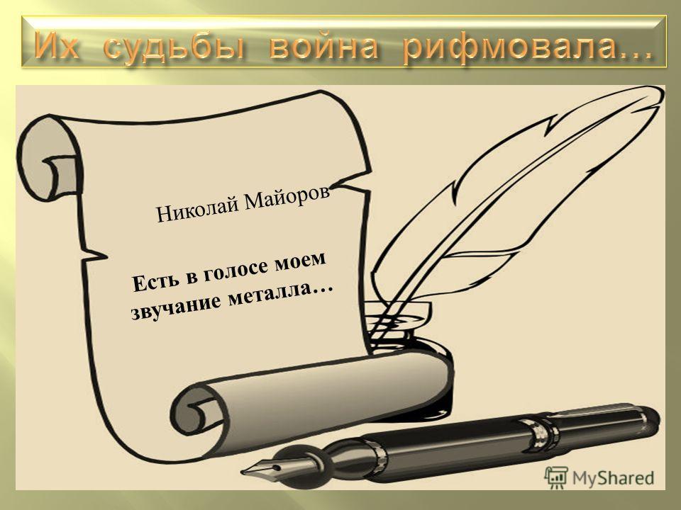 Николай Майоров Есть в голосе моем звучание металла …