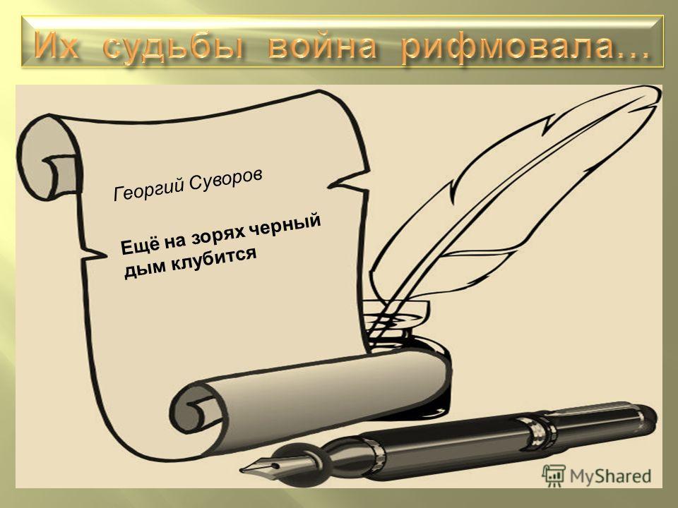 Георгий Суворов Ещё на зорях черный дым клубится