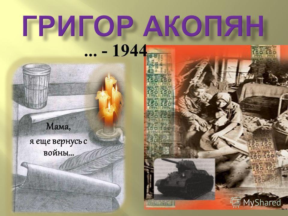 Мама, я еще вернусь с войны…... - 1944