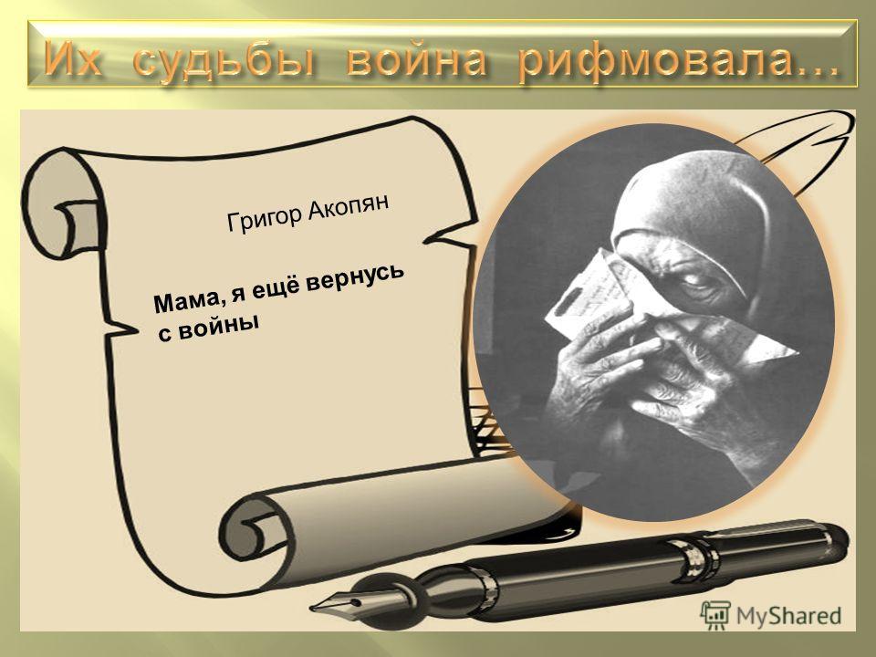 Григор Акопян Мама, я ещё вернусь с войны