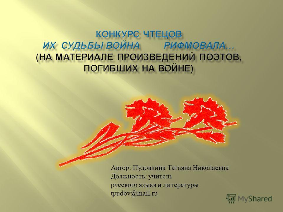 Автор : Пудовкина Татьяна Николаевна Должность : учитель русского языка и литературы tpudov@mail.ru
