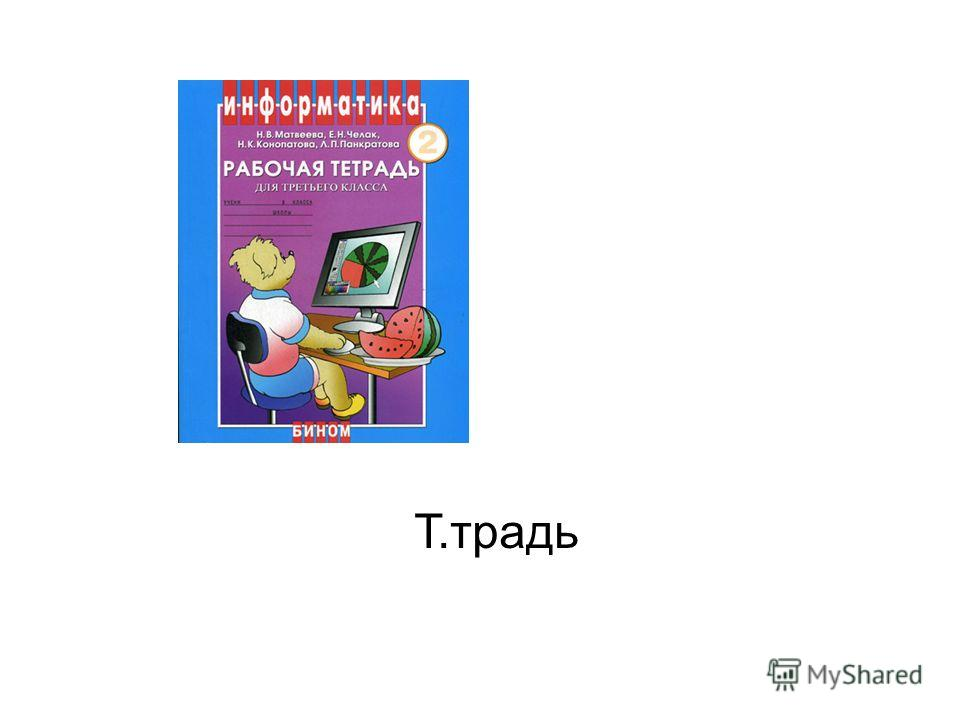 Т.трать