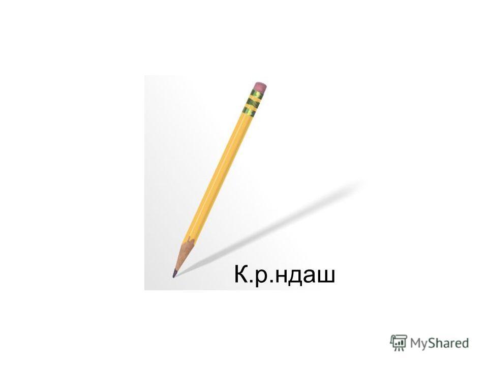 К.р.ндаш