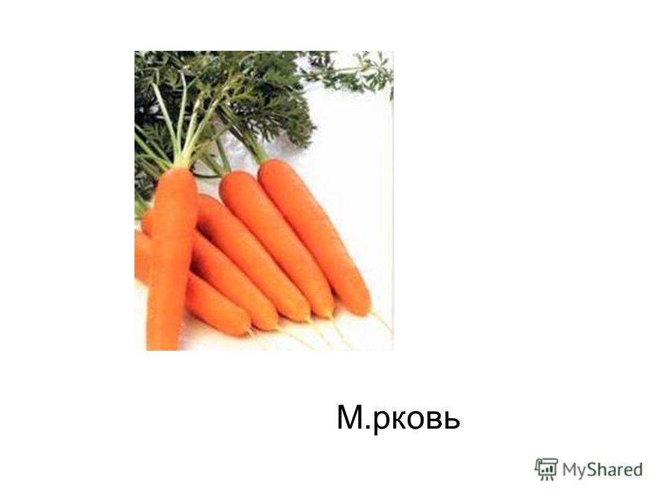 М.кровь