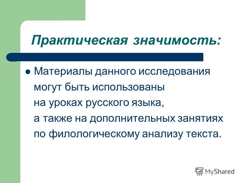 Практическая значимость: Материалы данного исследования могут быть использованы на уроках русского языка, а также на дополнительных занятиях по филологическому анализу текста.