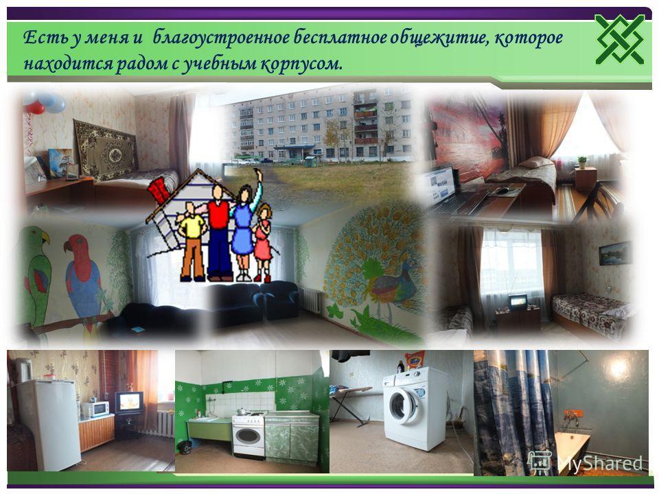 Есть у меня и благоустроенное бесплатное общежитие, которое находится радом с учебным корпусом.