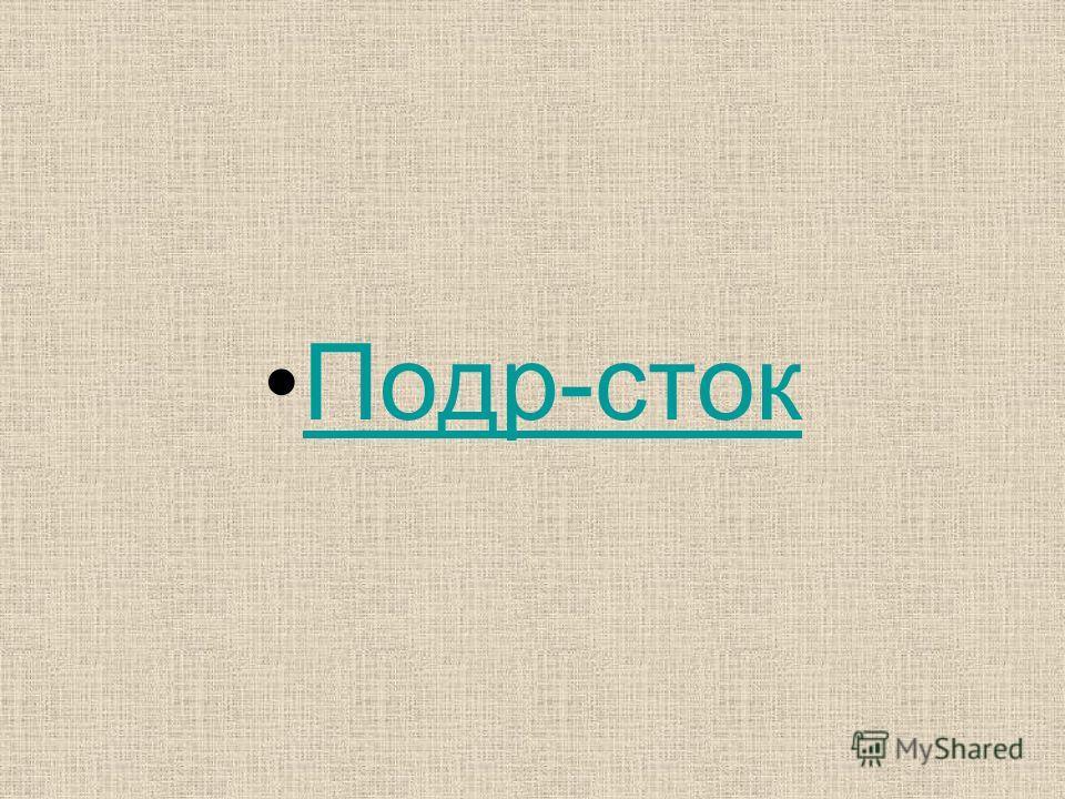 Подр-сток