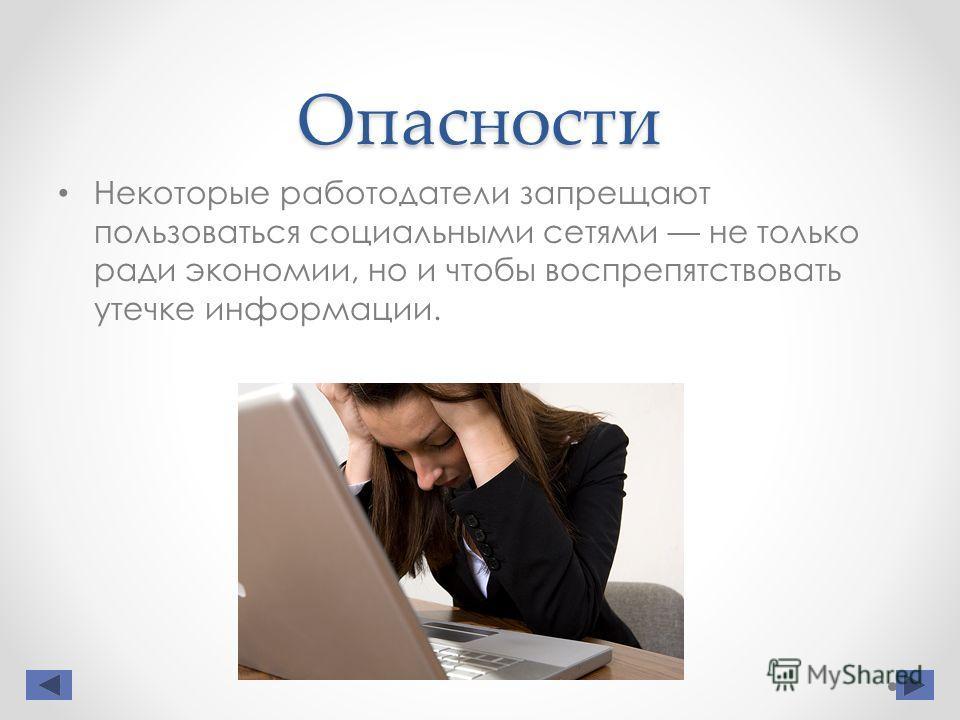 Опасности Некоторые работодатели запрещают пользоваться социальными сетями не только ради экономии, но и чтобы воспрепятствовать утечке информации.