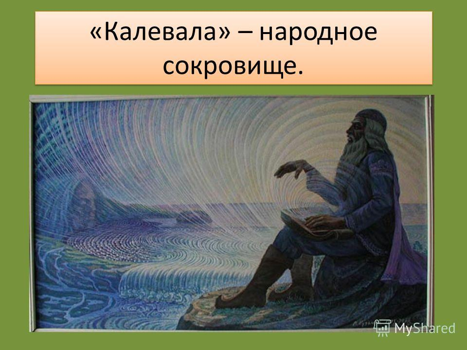 «Калевала» – народное сокровище.