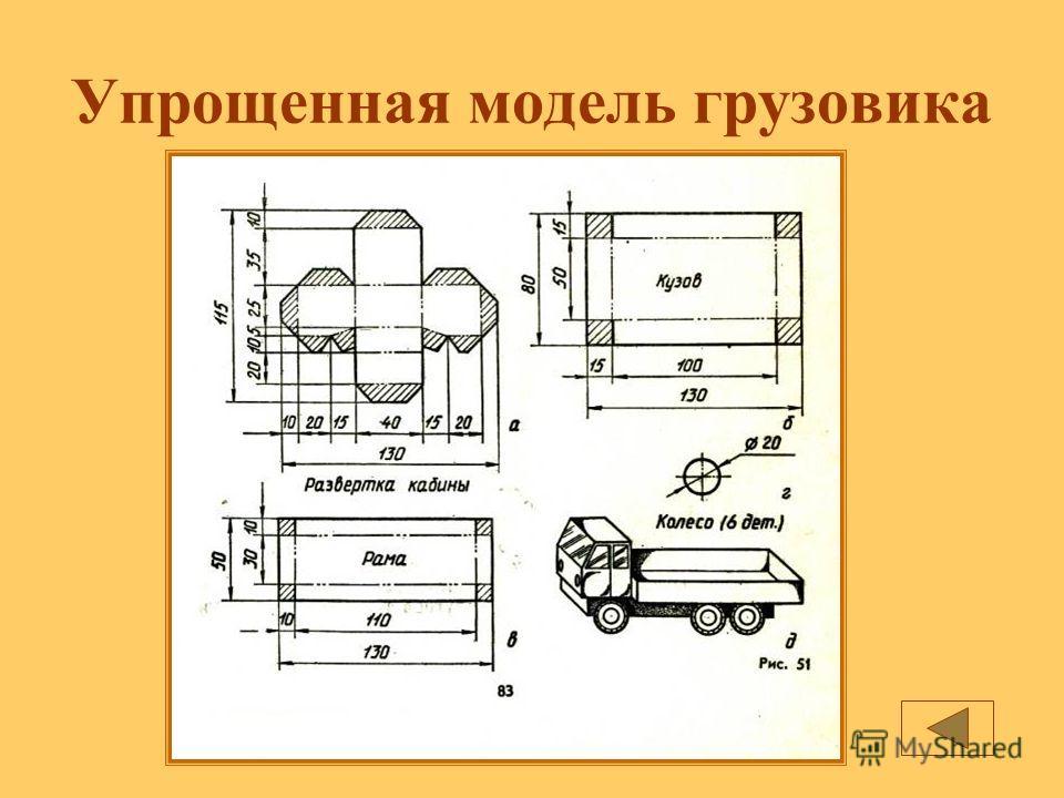 Упрощенная модель грузовика