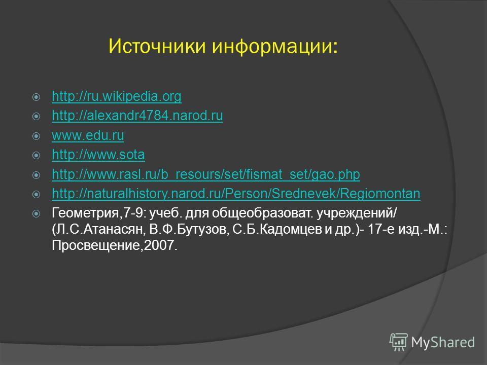 Источники информации: http://ru.wikipedia.org http://alexandr4784.narod.ru www.edu.ru http://www.sota http://www.rasl.ru/b_resours/set/fismat_set/gao.php http://naturalhistory.narod.ru/Person/Srednevek/Regiomontan Геометрия,7-9: учеб. для общеобразов