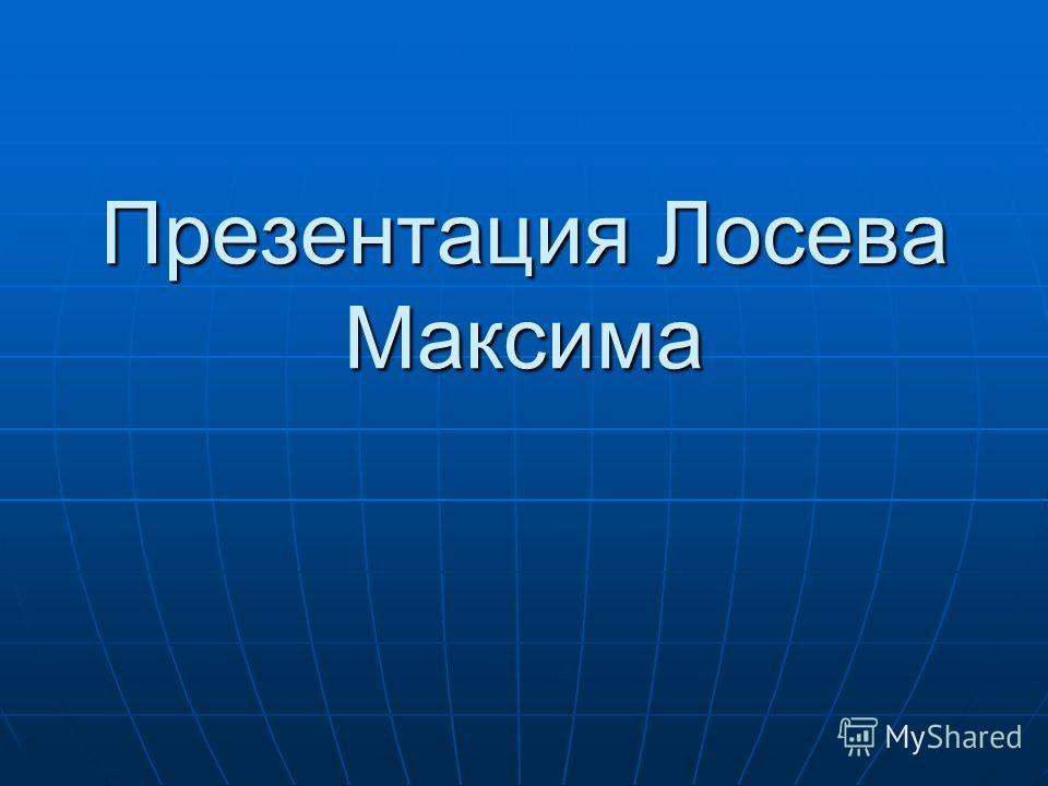 Презентация Лосева Максима