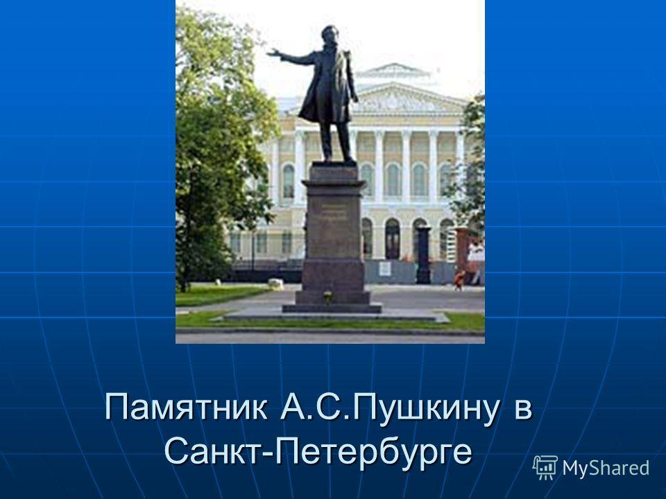 Памятник А.С.Пушкину в Санкт-Петербурге