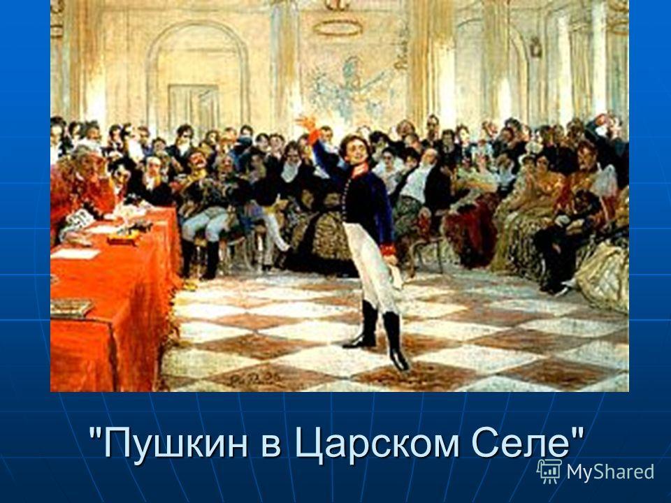 Пушкин в Царском Селе