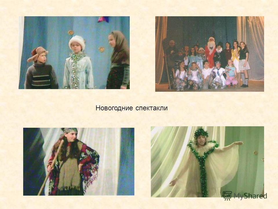 Новогодние спектакли