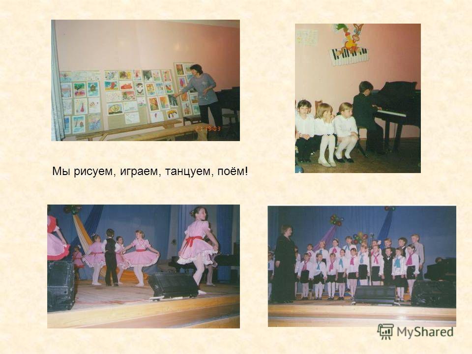 Мы рисуем, играем, танцуем, поём!