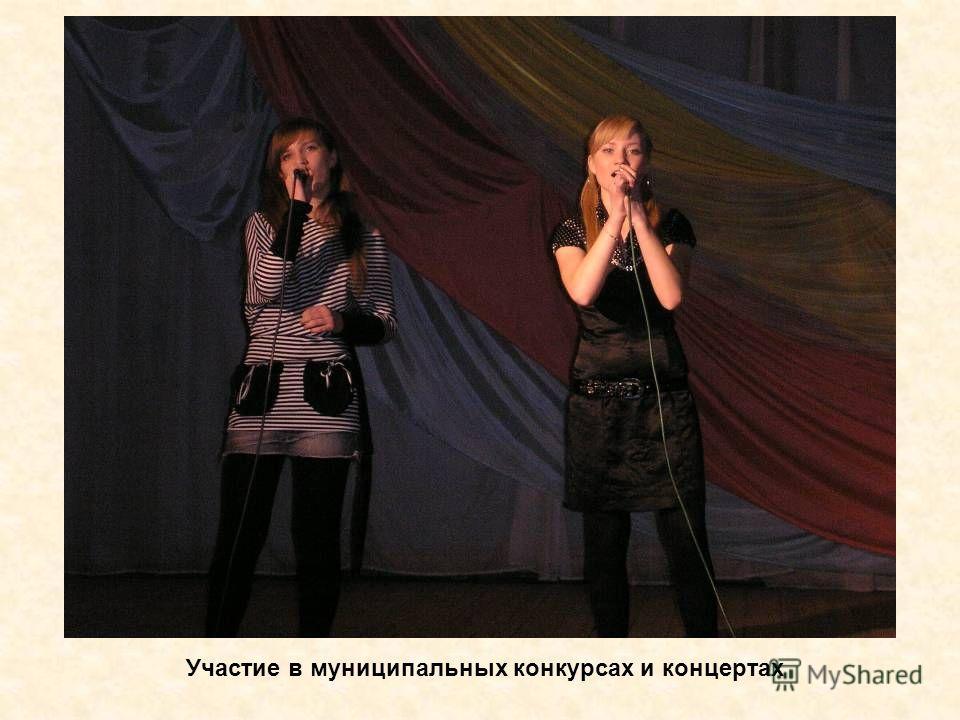 Участие в муниципальных конкурсах и концертах