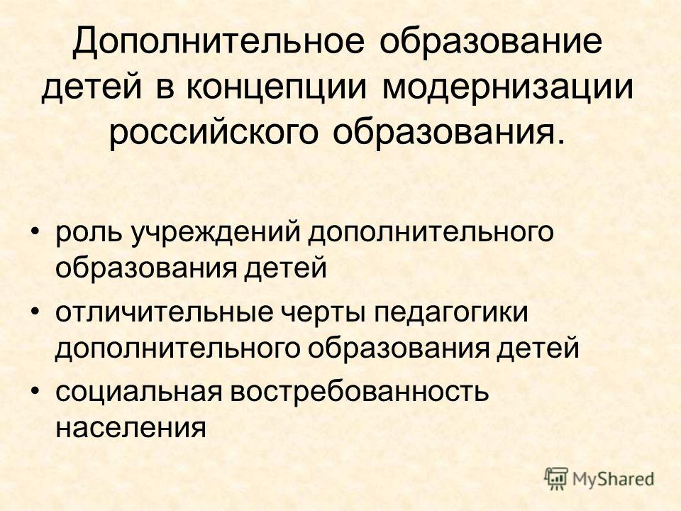 Дополнительное образование детей в концепции модернизации российского образования. роль учреждений дополнительного образования детей отличительные черты педагогики дополнительного образования детей социальная востребованность населения