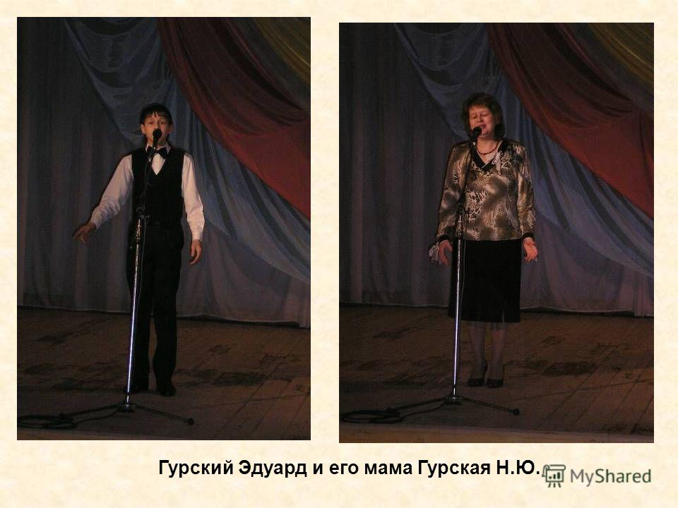 Гурский Эдуард и его мама Гурская Н.Ю.