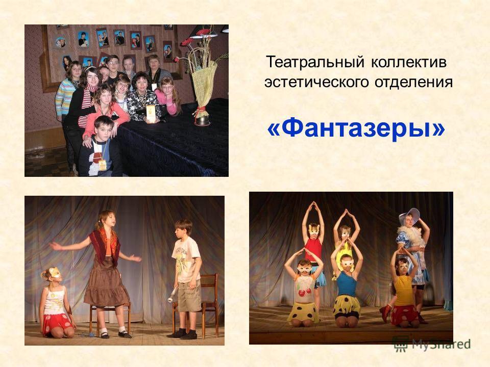 Театральный коллектив эстетического отделения «Фантазеры»