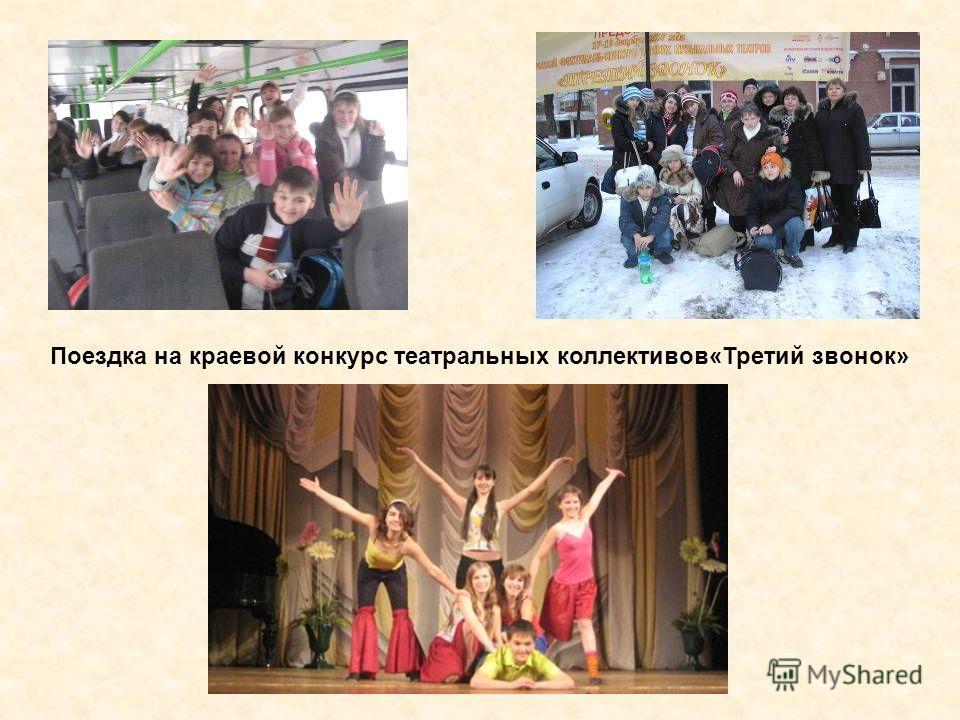 Поездка на краевой конкурс театральных коллективов«Третий звонок»