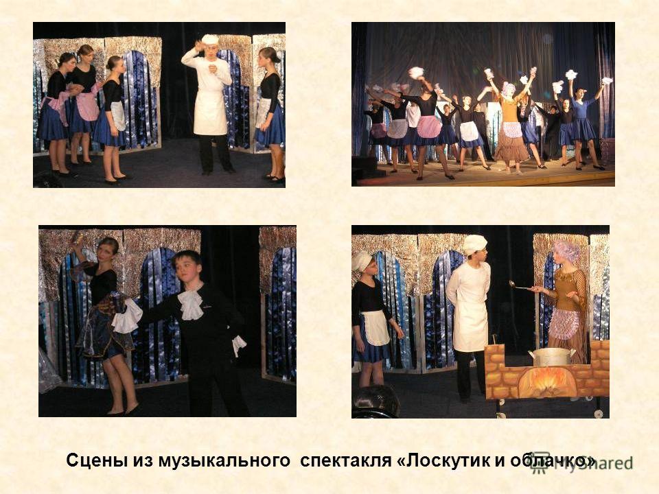 Сцены из музыкального спектакля «Лоскутик и облачко»