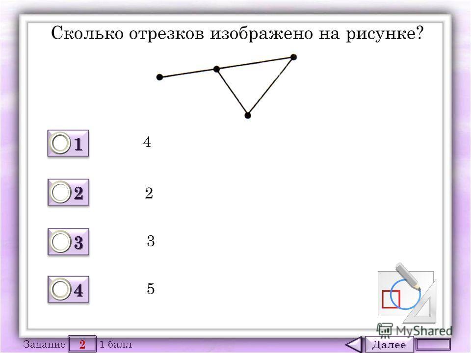Далее 2 Задание 1 балл 1111 1111 2222 2222 3333 3333 4444 4444 Сколько отрезков изображено на рисунке? 4 2 3 5