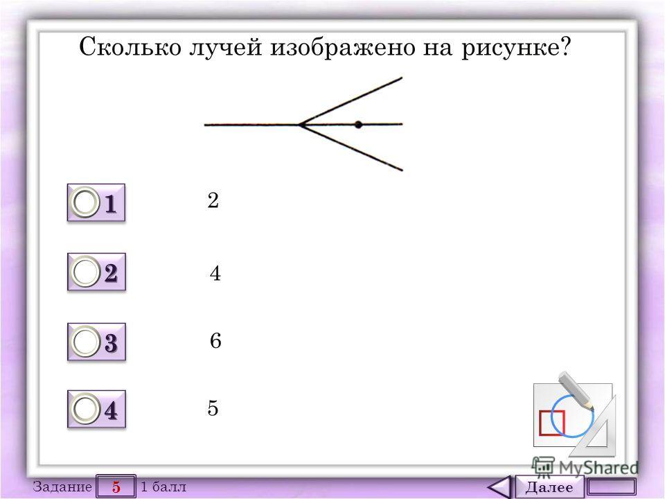 Далее 5 Задание 1 балл 1111 1111 2222 2222 3333 3333 4444 4444 Сколько лучей изображено на рисунке? 2 4 6 5