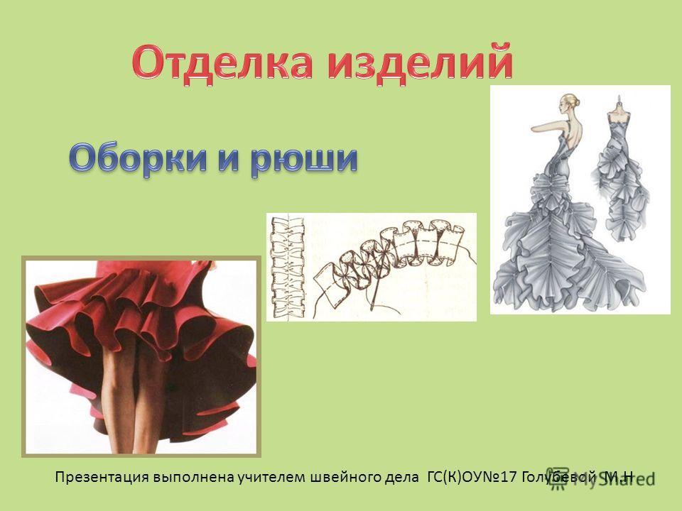 Презентация выполнена учителем швейного дела ГС(К)ОУ17 Голубевой М.Н