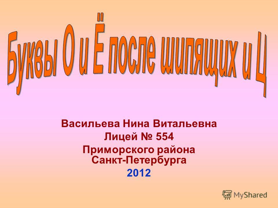 Васильева Нина Витальевна Лицей 554 Приморского района Санкт-Петербурга 2012