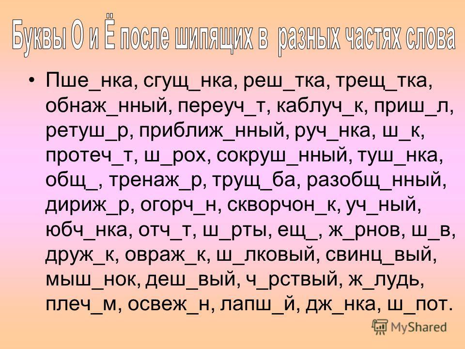 Пше_нка, сгущ_нка, реш_так, трещ_так, обнаж_нный, переуч_т, каблук_к, приш_л, ретушь_р, приближ_нный, руч_нка, ш_к, протек_т, ш_рок, сокруши_нный, туш_нка, общ_, тренаж_р, трущ_ба, раз общ_нный, держи_р, огорч_н, скворечен_к, уч_ный, ю бич_нка, отч_т