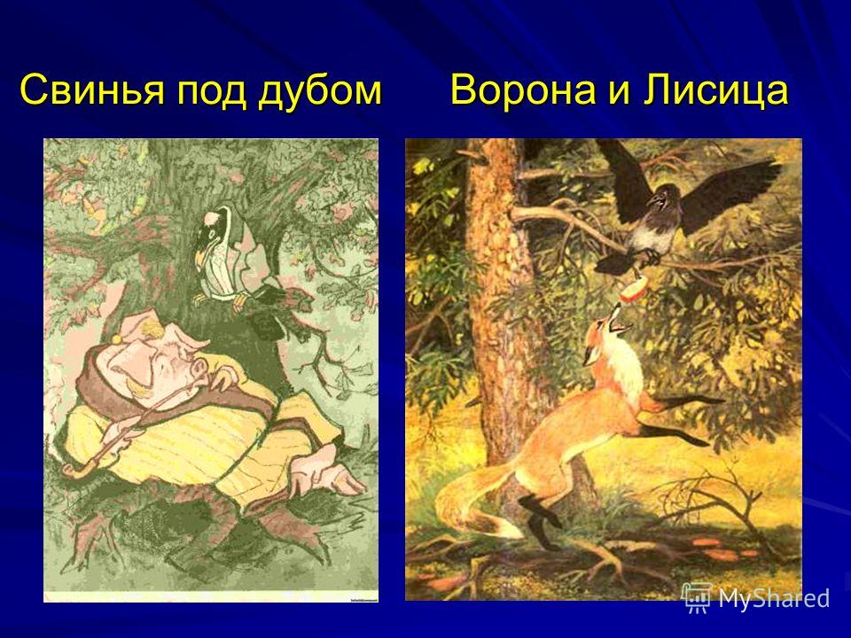 Ворона и Лисица Свинья под дубом
