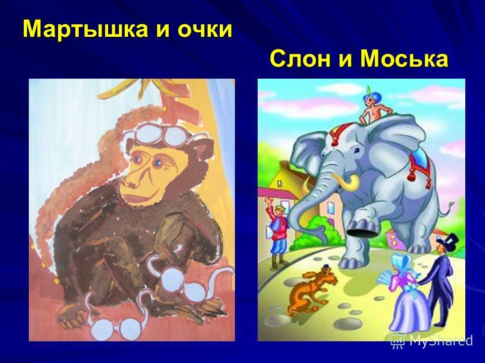 Мартышка и очки Слон и Моська